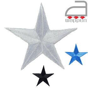 アイロンワッペン//星・スター〈ホワイト/白〉〈ブルー/青〉〈ブラック/黒〉(アップリケSTAR)