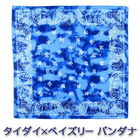 バンダナ||タイダイ×ペイズリー01ブルー/青100%コットン製(アジアンエスニック)