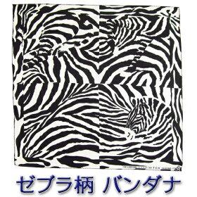 バンダナ||ZEBRAゼブラ柄白×黒100%コットン製(アニマルプリントシマウマ模様)