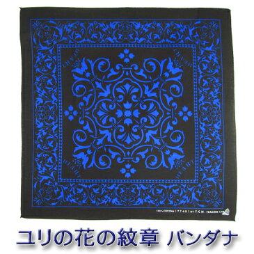 バンダナ || ユリの花の紋章 フルール・ド・リス ブルー/青 100%コットン製 (ドラゴン・アッシュ アヤメ)
