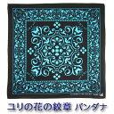 バンダナ || ユリの花の紋章 フルール・ド・リス ライトブルー 100%コットン製 (アヤメ DragonAsh )