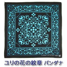 バンダナ||ユリの花の紋章フルール・ド・リスライトブルー100%コットン製■アヤメフランス王家