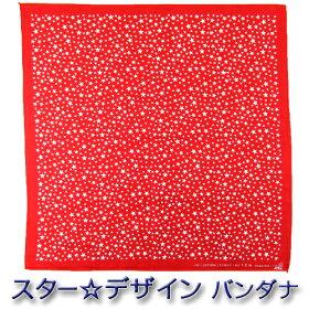 バンダナ||星/スター小さめレッド/赤100%コットン製(STAR)