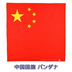 バンダナ||中華人民共和国国旗コットン100%(チャイニーズCHINA北京Beijing広州)