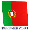 八雲堂で買える「バンダナ ||Portugal/ポルトガル国旗 コットン100%  (リスボン フラッグ」の画像です。価格は380円になります。