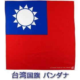 バンダナ||台湾国旗コットン100%(台北中華民国高雄台南TAIWAN)