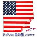 バンダナ || 星条旗/アメリカ国旗 レギュラーサイズ コットン100% (America USA 米軍 米国 プロ野球助っ人応援)の商品画像