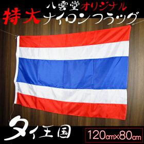 特大ナイロン製フラッグタイ国旗80cm×120cm(Thailand東南アジアムエタイバンコクトムヤムポスター)