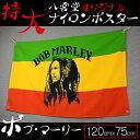 ボブ・マーリー ナイロン製フラッグ ラスタカラー 横タイプ  (Bob Marley Nesta ポスター レゲエ TUFF GONG)