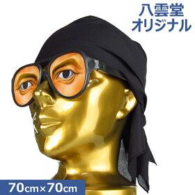 ◆八雲堂オリジナル◆手作り大判サイズ70cm×70cm無地シンプルバンダナブラック/黒コットン100%(ターバンハンドメイド)