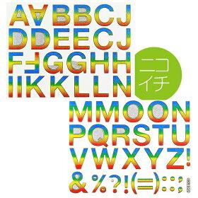 【アルファベット】アクセントステッカー2枚1組Lサイズカラフルグラデーションキラキラ加工(文字英字シールシート)