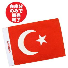 コットン製ミニフラッグ■TURKEYトルコ共和国国旗14cm×22cm(イスタンブールアンカラ)