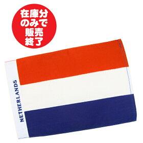 コットン製ミニフラッグ■Netherlandsオランダ国旗14cm×22cm(アムステルダムNederlandHollandデン・ハーグ)