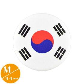 〈缶バッジ〉大韓民国国旗Mサイズ直径44mm(ソウルSeoul太極旗Koreaコリアンbadge)
