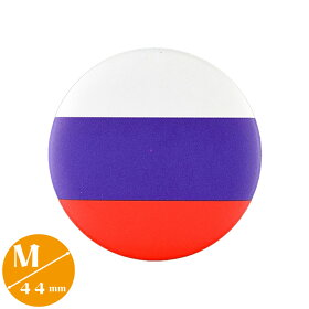 〈缶バッジ〉ロシア国旗Mサイズ直径44mm(MoscowモスクワRussian)