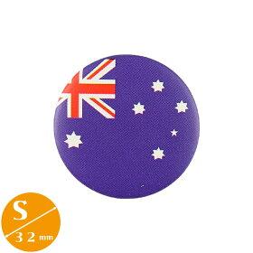 〈缶バッジ〉オーストラリア国旗Sサイズ直径32mm(AUSTRALIAオージーCanberraシドニー)
