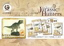 ジュラシックハンター【マメンチサウルス】 3