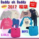 2017福袋 [ Daddy Oh Daddy ]【5千円福袋】[男児...