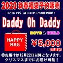 【予約】2020新春福袋 [ Daddy Oh Daddy ]【5千円福袋】[男児・女児]ダディオダ ...