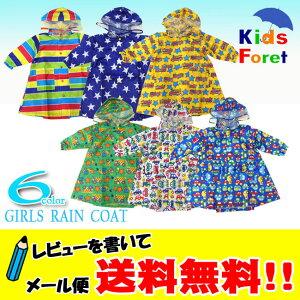新作入荷!【楽天ランキングIN】人気レインコート[メール便対応&レビュー割(送料無料)][KidsFo...