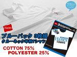 Hanesヘインズ【ブルーパック】クルーネックTシャツ[3枚組]H2125TN綿100%丸首Tシャツブルーラベル