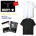 [メール便対応] 【キッズ】Hanes[BEEFY-T] 半袖Tシャツ[2枚組](厚地半袖無地Tシャツ)[100〜140cm]HS8561/ビーフィ/2P入り子供用/ヘインズ ビッフィ ヘビーウェイトTシャツ/Hanes BEEFY/コットン/綿100%/KIDS/白/黒【RCP】【あす楽】