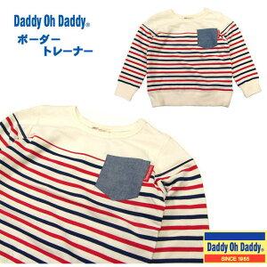 【メール便対応】SALE [Daddy Oh Daddy]ダディオダディ[キッズ] ボーダートレーナー[80-130cm]V14681/トレーナー/ダディ/薄手スウエット/【あす楽】【RCP】