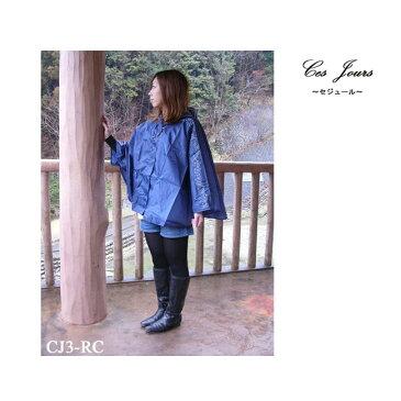 【メール便送料無料】【SALE】[Ces Jours]セジュール[レディース] レインケープ ポンチョ[3色][RC]レインコート/大人レインウェアカッパ雨具/LADIES/LADY'S【あす楽】【RCP】