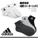 【メール便対応】adidasアディダス [MENS]3足組ショートソックス アンクル靴下[size2...