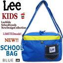 【Lee リーKids】 【幼稚園バックが新登場】【使える!!ナイロン素材(BLUE・青)】【LeeキッズBAG-Collection入園入学準備・通園バック…