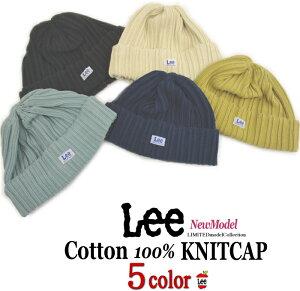 【 現品限り40%SALE 】 Lee リー 大人サイズ 美シルエット 優しい肌ざわり コットン ニットキャップ 5色展開 オールシーズン使用可 ニット帽 Lee CAP レディース メンズ Leeキッズ お子様も使えます