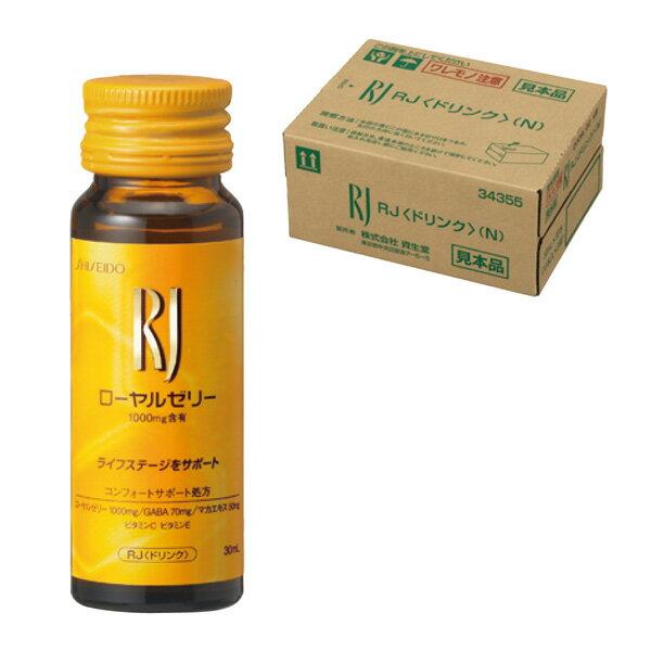 資生堂 RJ(ローヤルゼリー) RJ<ドリンク>(N) 30本 30mL×30本 食品