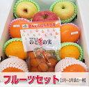 【送料無料】旬のフルーツセット/フルーツ詰め合わせ