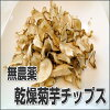 【送料無料】和歌山産菊芋(キクイモ)チップス50g×3【無農薬】テレビで話題のスーパーフード