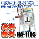 初雪 手動式 ブロック アイススライサー HA-110S【代...