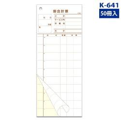 K-641会計票3枚複写1p、2pミシン10本