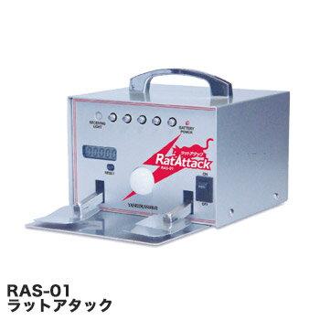 ラットアタック RAS-01 ねずみ(小害獣)用 撃退ロボット【代引き不可】:厨房用品専門店!安吉