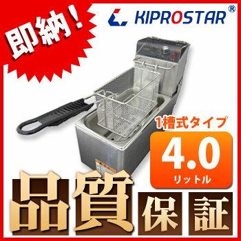 電気フライヤー 業務用 卓上タイプ PRO-4.0FEL●【卓上フライヤー...