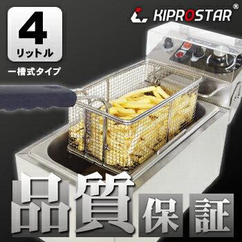 KIPROSTAR 電気フライヤー1槽式卓上タイプ PRO-4FLT...