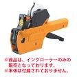 ハンドラベラー PB-1・SA兼用インクローラー(5個入)【ラベル貼り】【値段シール】【ラベリング】