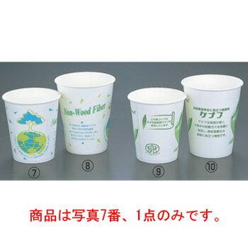 カップ ケナフアソート SV-205(2000個入)【紙コップ】【紙カップ】【使い捨てコップ】