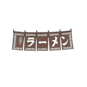 ラーメン のれん WN-009 茶【暖簾】【屋台】【飲食店用】【木綿製】【店頭備品】