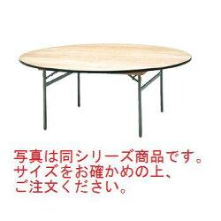 円テーブルKBR1800【き】【テーブル】【円形テーブル】