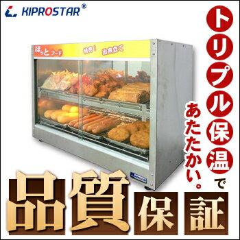 ホットショーケース 業務用 PRO-6WSE【温蔵シ...
