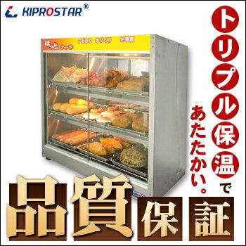 ホットショーケース 業務用 PRO-9WSE 【温蔵...