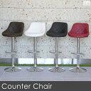スケルトンバーチェア (イス 椅子) /カウンターチェア 【グリーン】 合成皮革/金属 スチール 背もたれ/脚置き付き 座面昇降式/360度回転 緑