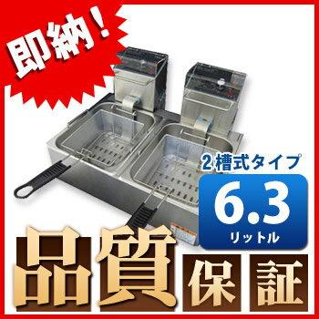 電気フライヤー 業務用 卓上タイプ PRO-6.0FELW【卓上フライヤー...
