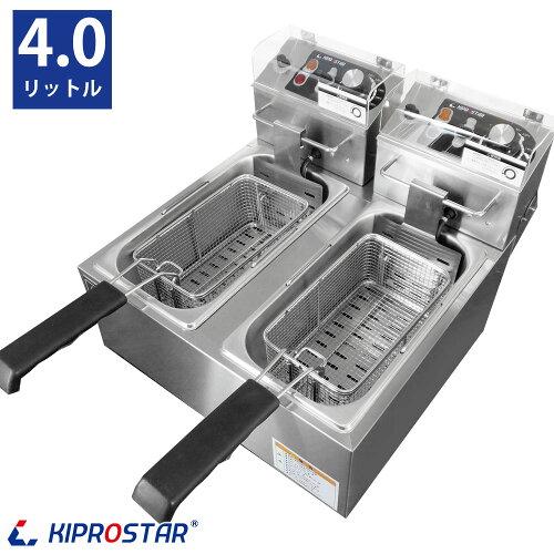 KIPROSTAR 電気フライヤー2槽式卓上タイプ PRO-4FLWT☆【電気フライヤ...