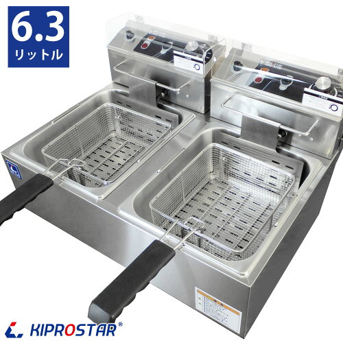 KIPROSTAR 電気フライヤー2槽式卓上タイプ PRO-6FLWT【電気フライヤー...