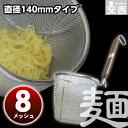 【即日出荷】業務用ラーメンてぼ (8メッシュ) 【業務用厨房機器厨房用...